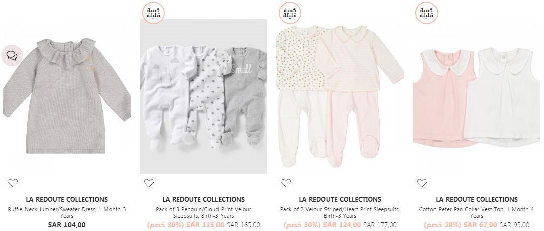 عروض ملابس في موقع فوغا كلوسيت الرضع